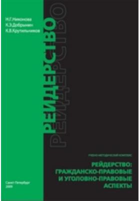 Рейдерство: гражданско-правовые и уголовно-правовые аспекты. Учебно-методический комплекс