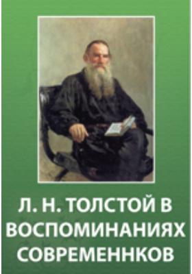 Л.Н. Толстой в воспоминаниях современников: документально-художественная литература. Том 1
