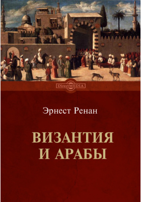 Византия и арабы
