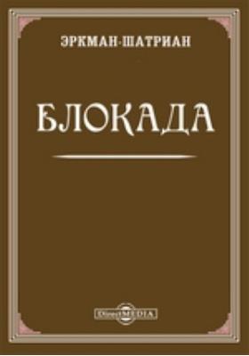 Блокада: художественная литература