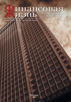 Финансовая жизнь: журнал. 2015. № 4