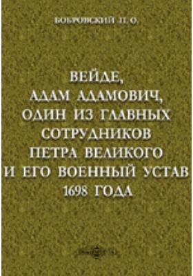 Вейде, Адам Адамович, один из главных сотрудников Петра Великого и его военный устав 1698 года