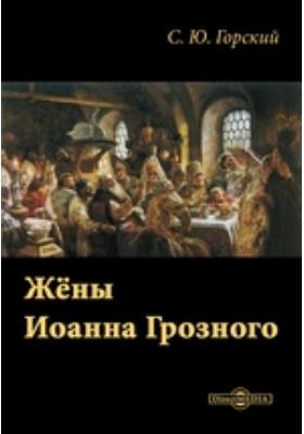 Жены Иоанна Грозного