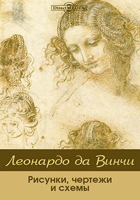 Леонардо да Винчи : рисунки, чертежи и схемы
