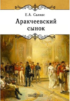 Аракчеевский сынок: художественная литература