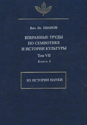 Избранные труды по семиотике и истории культуры: монография. Том 7, книга 2. Из истории науки