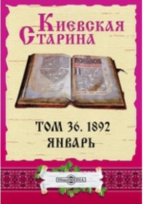 Киевская Старина. 1892. Т. 36, Январь