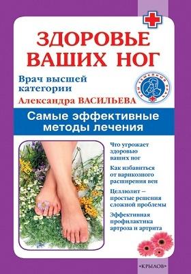 Здоровье ваших ног : самые эффективные методы лечения