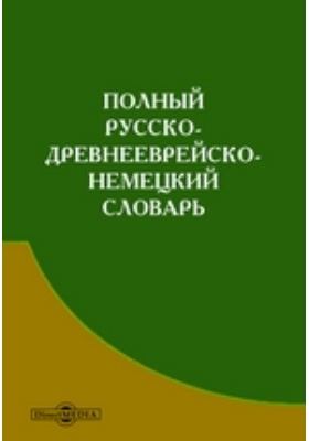 Полный русско-древнееврейско-немецкий словарь: словарь