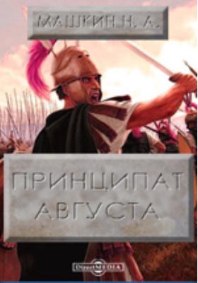 Принципат Августа
