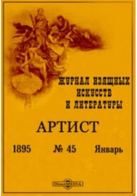 Артист. Журнал изящных искусств и литературы год. 1895. № 45, Январь