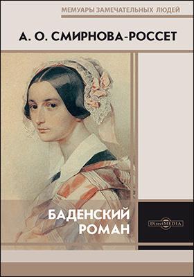 Баденский роман: документально-художественная литература