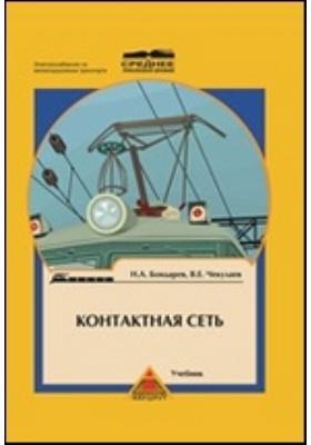 Контактная сеть: учебник