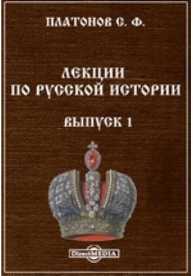 Лекции по русской истории. Вып. 1