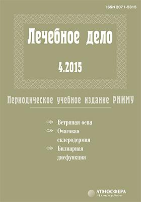 Лечебное дело : периодическое учебное издание РНИМУ: журнал. 2015. № 4