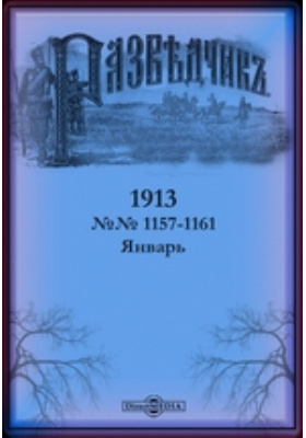Разведчик. 1913. №№ 1157-1161, Январь