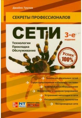 Сети. Технологии, прокладка, обслуживание = LAN Wiring : 3-е издание