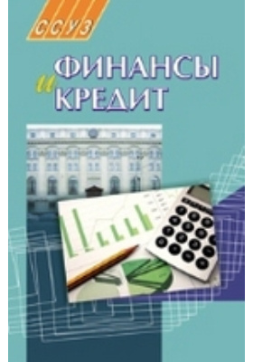 Финансы и кредит: учебное пособие