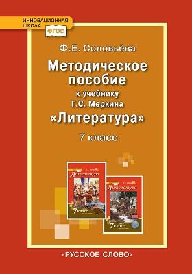 Методическое пособие к учебнику Г.С. Меркина «Литература» для 7 класса общеобразовательных организаций: методическое пособие
