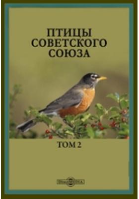 Птицы Советского Союза. Т. 2