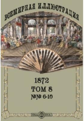 Всемирная иллюстрация. 1872. Т. 8, №№ 6-10