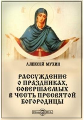 Рассуждение о праздниках, совершаемых в честь пресвятой Богородицы