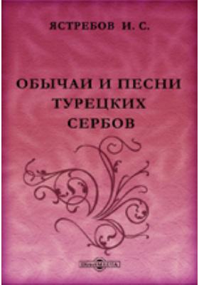Обычаи и песни турецких сербов. 2-ое изд, дополненное их прозою: духовно-просветительское издание