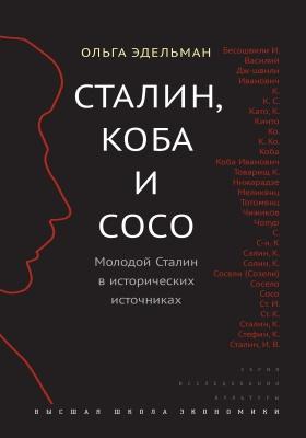 Сталин, Коба и Сосо : молодой Сталин в исторических источниках: научное издание