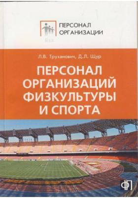 Персонал организаций физической культуры и спорта : Сборник должностных и производственных инструкций