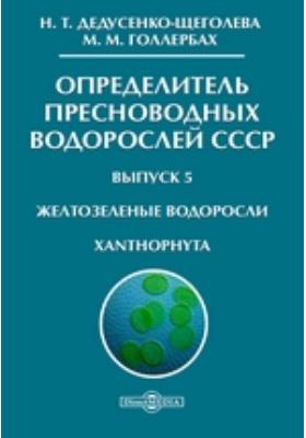 Определитель пресноводных водорослей СССР Xanthophyta. Вып. 5. Желтозеленые водоросли