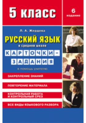 Русский язык в средней школе: карточки-задания для 5 класса. В помощь учителю: методическое пособие