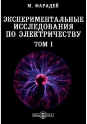 Экспериментальные исследования по электричеству. Т. 1