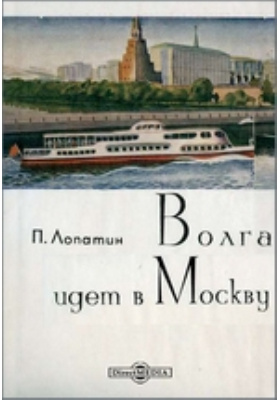 Волга идет в Москву: публицистика
