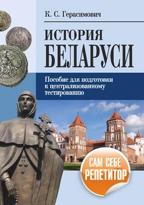 История Беларуси : пособие для подготовки к централизованному тестированию: сборник задач и упражнений