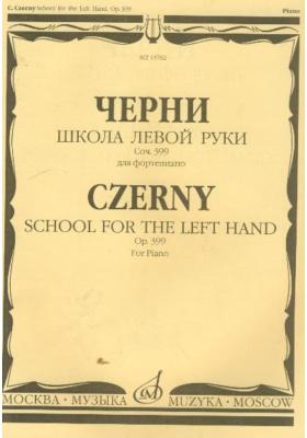 Школа левой руки : Соч. 399. Для фортепиано