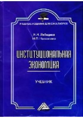 Институциональная экономика: учебник для бакалавров