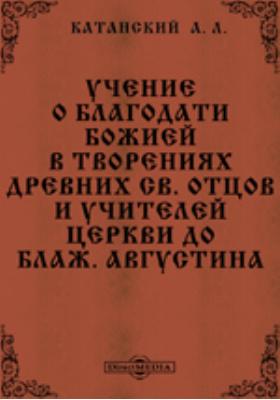 Учение о благодати Божией в творениях древних св. отцов и учителей церкви до блаж. Августина