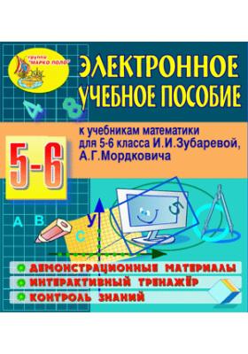 Электронное  пособие к учебникам математики для 5 и 6 классов И.И. Зубаревой и А.Г. Мордковича