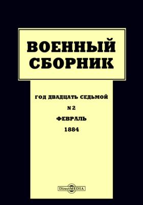 Военный сборник: журнал. 1884. Том 155. №2