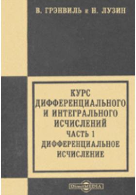 Курс дифференциального и интегрального исчислений, Ч. 1. Дифференциальное исчисление