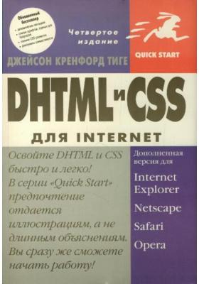 DHTML и CSS для Internet = DHTML and CSS: For the World Wide Web : 4-e издание, исправленное и дополненное