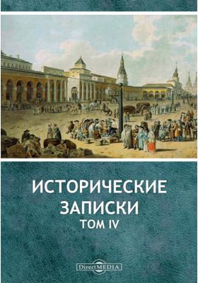 Исторические записки: документально-художественная литература. Том IV