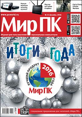 Мир ПК : журнал для пользователей персональных компьютеров. 2016. № 12