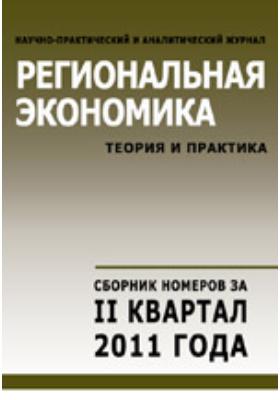Региональная экономика = Regional economics : теория и практика: журнал. 2011. № 13/24