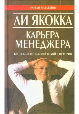 Карьера менеджера = An Autobiography : 3-е издание