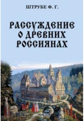Рассуждение о древних россиянах