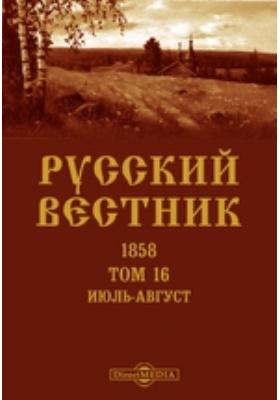 Русский Вестник: журнал. 1858. Том 16, Июль-август