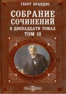 Собрание сочинений в двенадцати томах. Т. 10