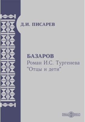 """Базаров. Роман И. С. Тургенева """"Отцы и дети"""""""
