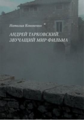 Андрей Тарковский. Звучащий мир фильма: монография